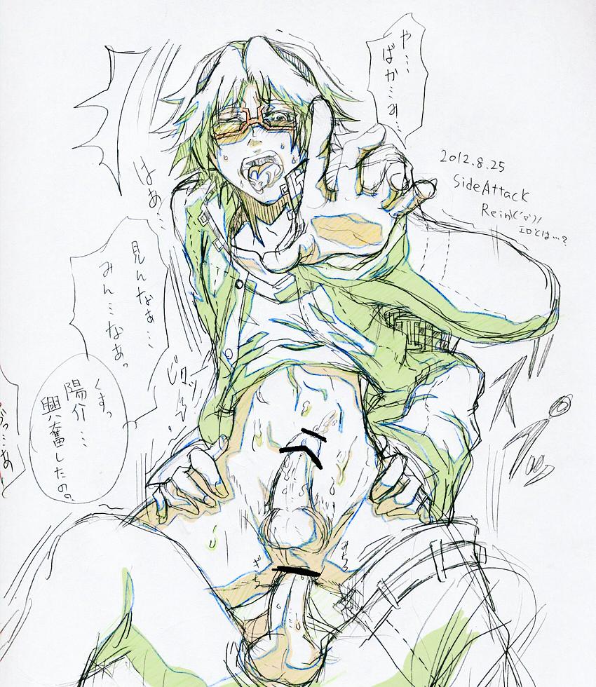 yosuke narukami x yu hanamura Despicable me 2