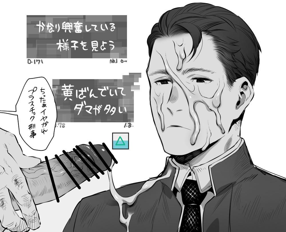 become connor human detroit: Tate no yuusha no nariagari 33