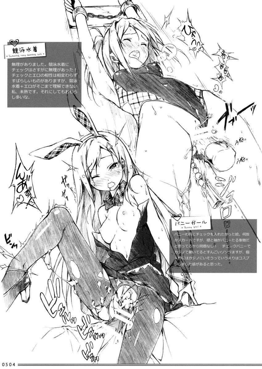 mushusei: kanzen houkago no sorezore How to get shaymin sky form